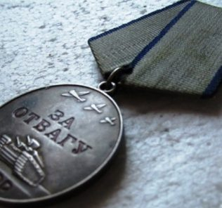 "Медаль ""За отвагу"". Государственные награды"