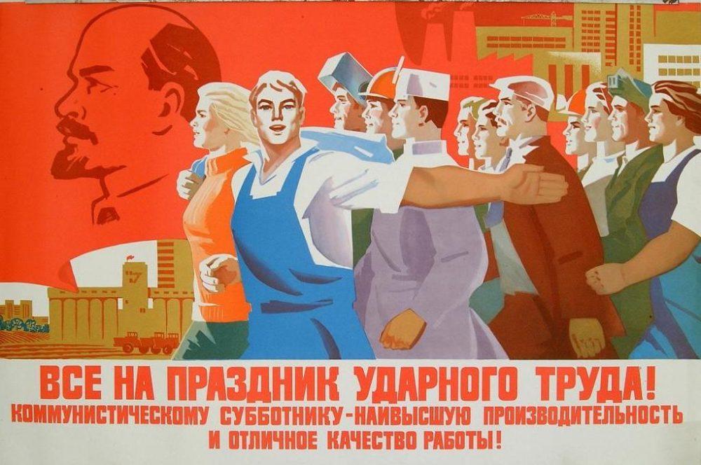 Социалистические соревнования СССР: история возникновения, этапы проведения, победители