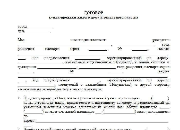Ст. 550 ГК РФ: форма договора купли-продажи недвижимости