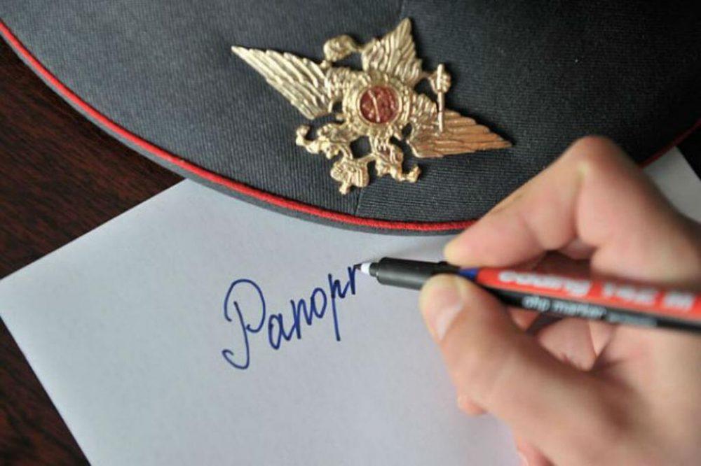 Увольнение из МВД по собственному желанию: порядок увольнения, условия, выплаты