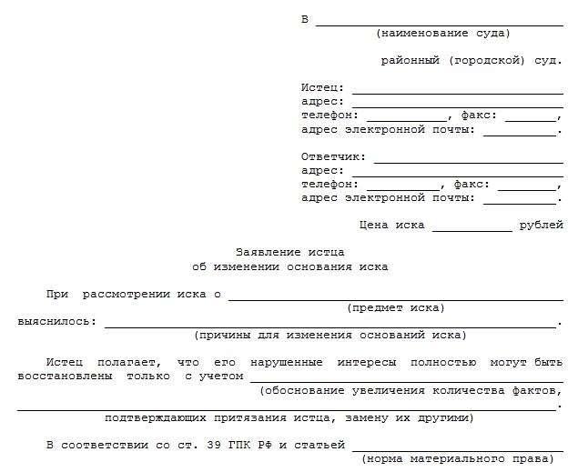 Изменение иска в гражданском процессе: порядок составления заявления, этапы процесса, сроки