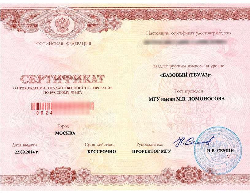 Экзамен по русскому языку для получения гражданства: порядок проведения, стоимость и требования к заявителю