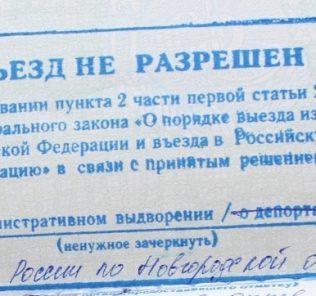 Как снимать запрет на въезд в Россию: порядок действий, необходимые документы и советы юристов